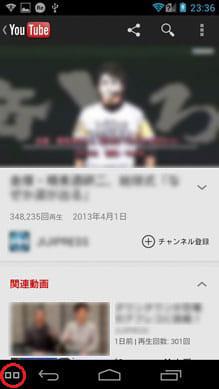 動画プレビュー画面で、左下の専用アイコンから(警告画面が出た場合はOKをタップ)、2画面再生できる