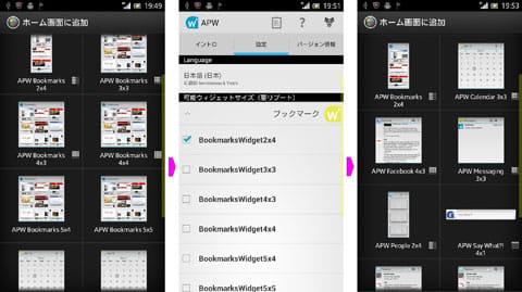 Android Pro Widgets:設定変更でウィジェット一覧がスッキリ