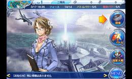 蒼穹のスカイガレオン:ポイント2