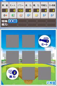 パワフルプロ野球TOUCH2013:ポイント5