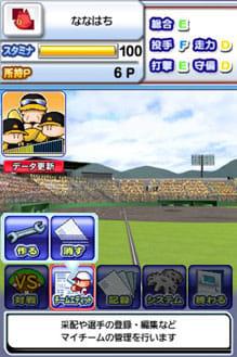 パワフルプロ野球TOUCH2013:ポイント7
