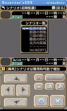 Deserter's3DX:ポイント1