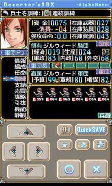 Deserter's3DX:ポイント4