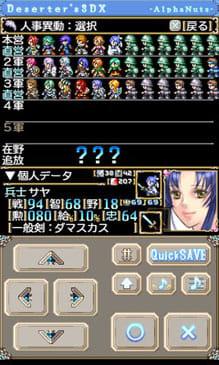 Deserter's3DX:ポイント6