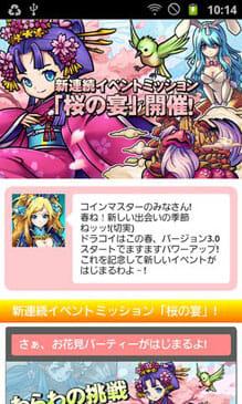 ドラゴンコインズ:イベントダンジョンも追加される。