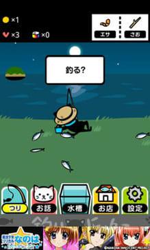 釣りにゃんこ:ポイント2