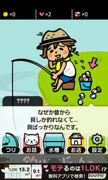 釣りにゃんこ:ポイント3