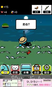 釣りにゃんこ:まったり釣りする?