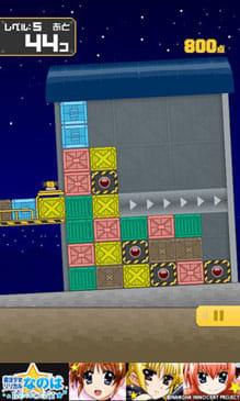 爆裂右肩上がり倉庫:コンテナを3つ揃えて消していこう。