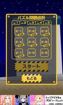 爆裂右肩上がり倉庫:指向性の高いパズルモードを搭載。