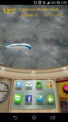 3Dホーム:フリック操作だけで、カンタンに天気をチェック