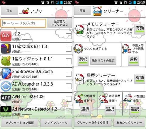 ハローキティ・バッテリー長持ち:「アプリ」画面(左)「クリーナー」画面(右)