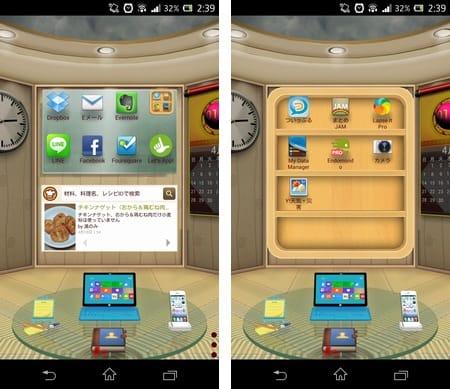 3Dホーム:アプリのアイコンを重ねると、ラックにまとめることもできる