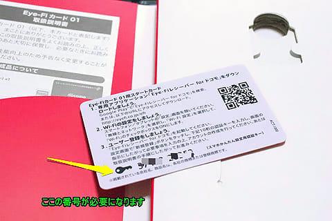 番号は赤いカードの裏側に明記されている