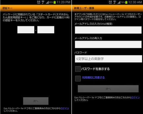 認証キーの入力画面(左)メールアドレスとパスワードの入力画面(右)