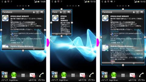 Android Pro Widgets:設置したウィジェットは自由にサイズ変更が可能(Android 4.1以上のみ)