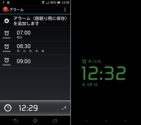 Alarm Clock Plus★:アラームの設定(左)ナイトモード画面(右)