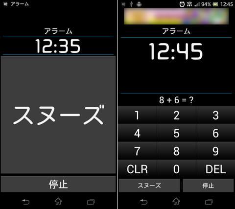 Alarm Clock Plus★:スヌーズ中。ボタンが大きい(左)算数を解かないと止められない(右)