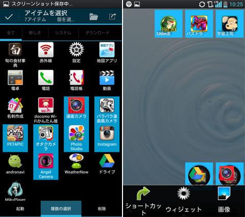 Arikui Launcher:ドロワー画面(左)アプリのショートカットを設置(右)