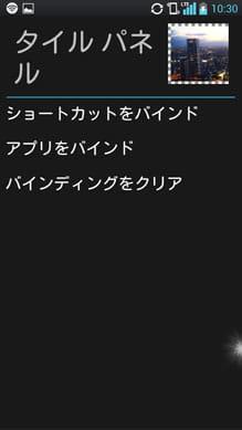 Arikui Launcher:タイルパネルの設定画面