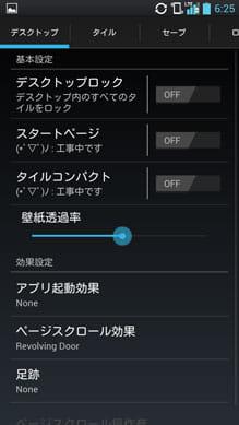 Arikui Launcher:アプリ自体の設定画面