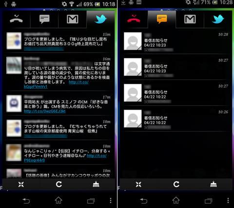 BlingBoard: Social Widget:画面左下のボタンをタップで拡大・縮小表示を切り替えられる(左)SMSや着信履歴がいつでも確認できる(右)
