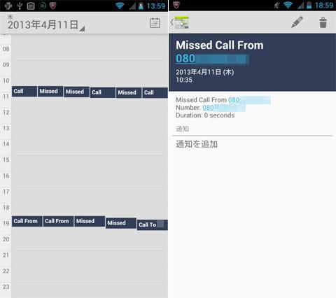 CallTrack:カレンダーで一覧表示できる(左)履歴の詳細(右)