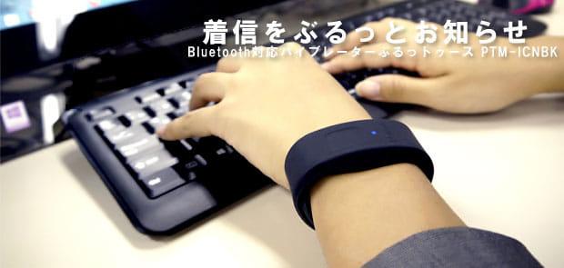 絶対に気付く!着信を強力な振動で知らせてくれるBluetooth対応ブレスレット型バイブレ...