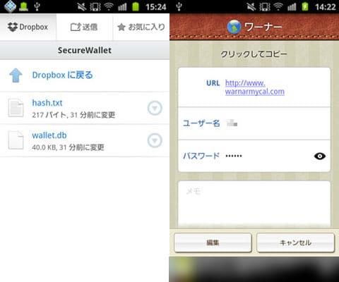 Pocket:Dropboxにバックアップをとれる(左)ログイン情報を登録(右)