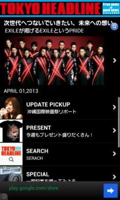 TokyoHeadLine:毎週の表紙がアプリでも出てくる