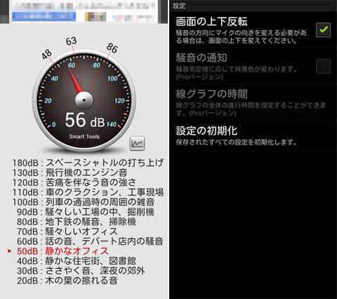 騒音計 - Sound Meter:騒音の目安(左)設定画面(右)