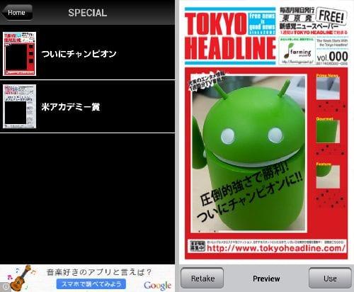 TokyoHeadLine:2種類の表紙から好みの方を選べる