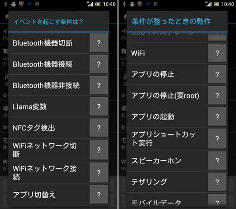 Llama - Location Profiles:イベントの条件一覧(左)動作の一覧(右)