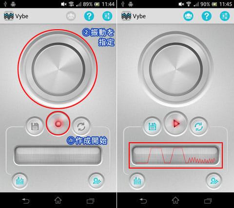 Vybe – Custom Vibrations:バイブレーションは上部の大きなボタンで指定(左)振動の波形が表示される(右)