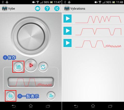 Vybe – Custom Vibrations:ディスクのボタンをタップで保存(左)保存したバイブレーションのパターン一覧(右)