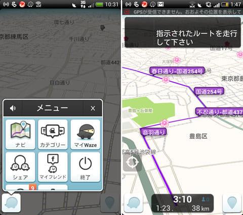 Waze ~運転中の無駄をなくして、ドライブをもっと楽しく~:「メニュー」から「ナビ」を選択(左)ナビゲーション画面(右)