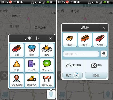 Waze ~運転中の無駄をなくして、ドライブをもっと楽しく~:「レポート」選択画面(左)渋滞では混雑度を選んで投稿。対向車線の情報も投稿可能(右)