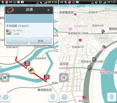 Waze ~運転中の無駄をなくして、ドライブをもっと楽しく~:渋滞表示画面(左)オービスの位置もユーザから投稿されている(右)