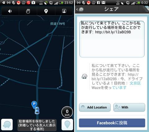 Waze ~運転中の無駄をなくして、ドライブをもっと楽しく~:目的地に着いて「P」をタップすると駐車場所を教えられる(左)「シェア」機能を使って現在の居場所をSNSから知り合いに送信