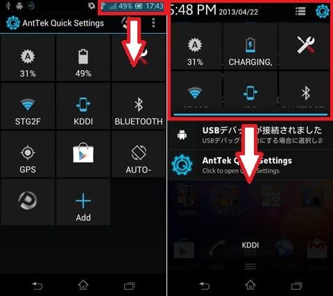 AntTek Quick Settings:設定画面。赤枠部分を下にスライドすると、アプリ独自のプルダウンメニューが引き出せる(左)通知領域の上から、プルダウンメニューを引き出す(右)