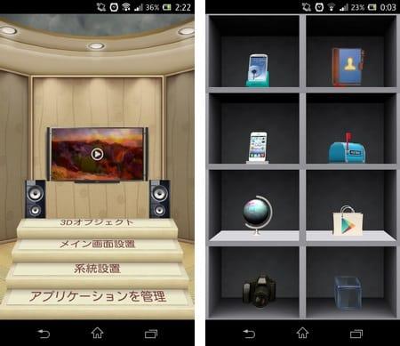 3Dホーム:インテリアの機能に合わせたアプリを設定するのがポイント