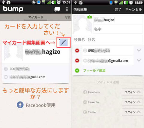 Bump:初期起動画面(左)マイカード編集画面(右)