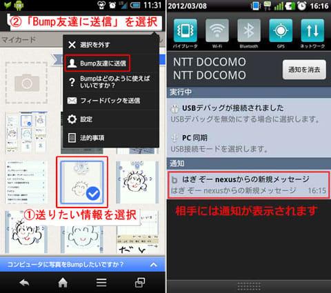 Bump:友達に情報を送信(左)受ける側には通知が表示される(右