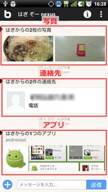 Bump:「写真」「連絡先」「アプリ」を受信(アクティビティ画面)