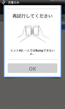 Bump:1人でBumpしないでください…切なすぎる…。