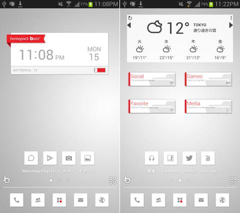 [バズランチャー]1万以上の無料テーマGETしよう!:デフォルトのホーム画面(左)別途ウィジェットをインストールするとデザインに統一感がでる(右)