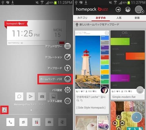 [バズランチャー]1万以上の無料テーマGETしよう!:「ホームパック・バズ」からホーム画面を変更(左)様々なデザインのホーム画面がアップロードされている(右)