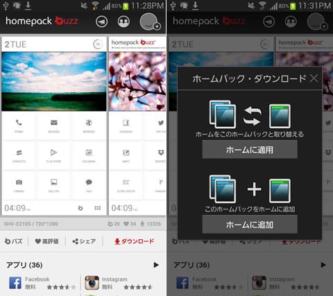[バズランチャー]1万以上の無料テーマGETしよう!:気に入ったデザインを選択(左)ホーム画面の利用方法を選択(右)