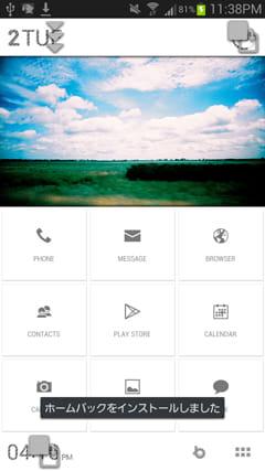 [バズランチャー]1万以上の無料テーマGETしよう!:ホーム画面を適用。簡単にデザインを変更できる