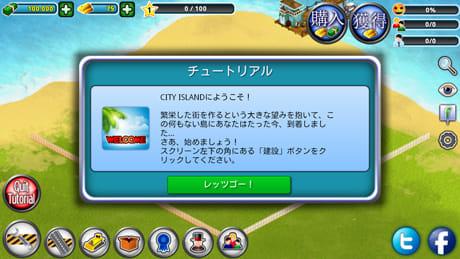 City Island ™:チュートリアルで基本操作をマスター
